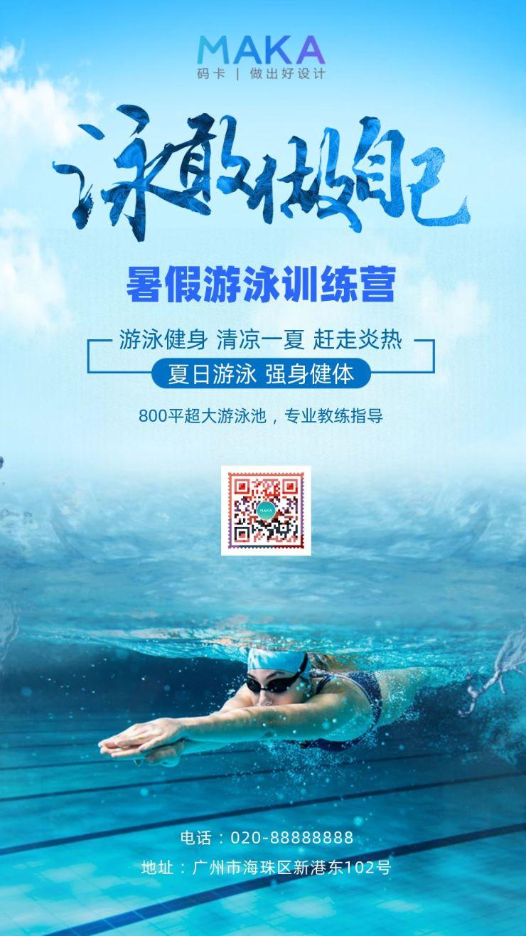 简约大气成人游泳速成招生宣传海报