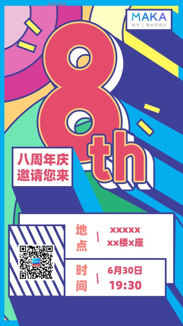 扁平周年庆邀请函海报