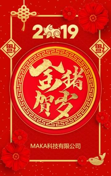 拜年新春祝福节日祝福吉祥贺岁贺卡企业介绍红色喜庆春节过年