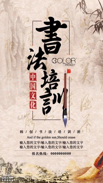 书法招生培训中国风黄色宣传海报(三颜色设计)
