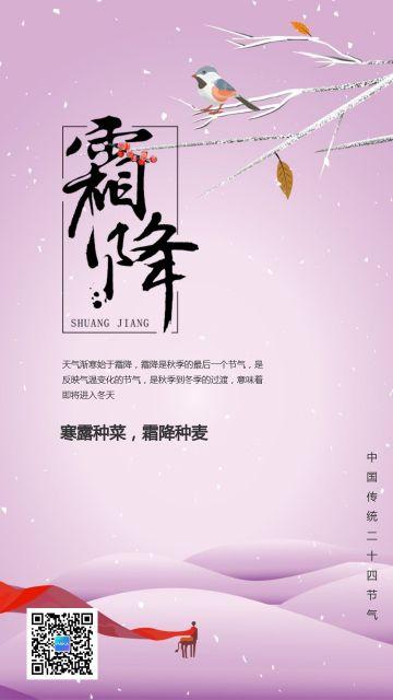 小清新文艺简约霜降节气日签海报