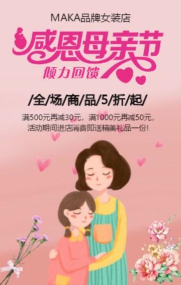 粉色浪漫温馨母亲节祝福商家节日活动促销H5模板
