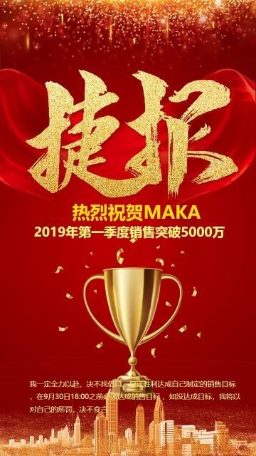 红色喜庆中国风销售战报销售龙虎榜庆功表彰手机海报