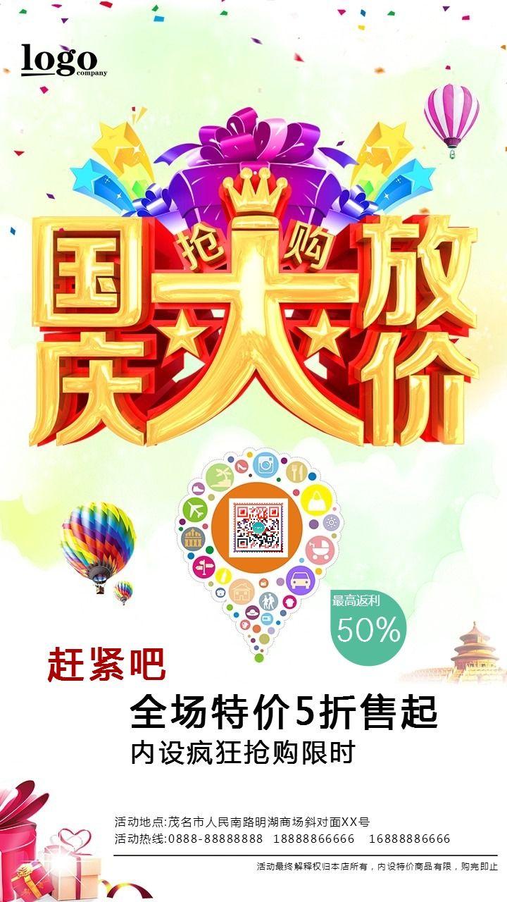 十一国庆节优惠放价海报