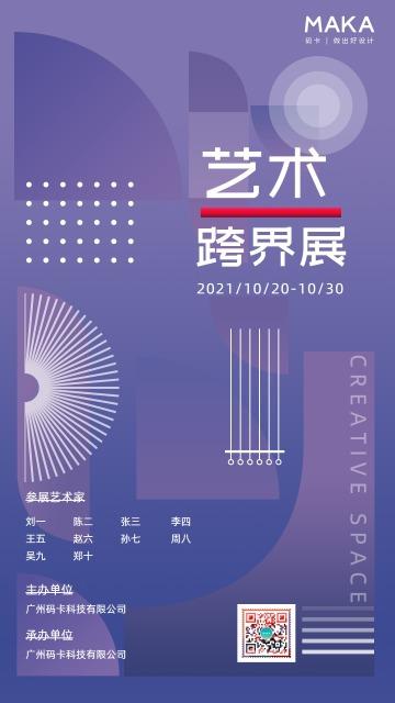 蓝色时尚创意美术馆活动宣传推广海报
