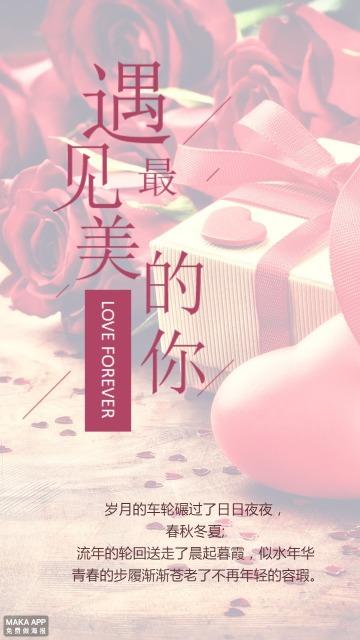 情人节,结婚纪念日贺卡