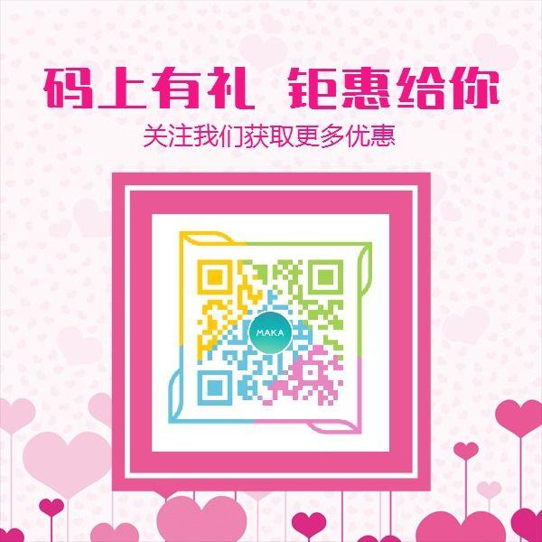 清新文艺手机微信扫码关注公众号二维码