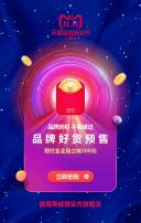 时尚酷炫蓝紫双十一全球购物节促销模板电商淘宝天猫促销模板