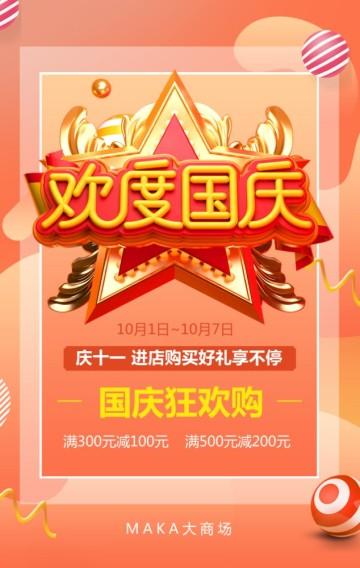现代清新时尚十一国庆节商场店铺电商微商产品促销活动宣传模板