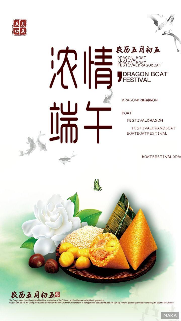 五月初五·端午节海报