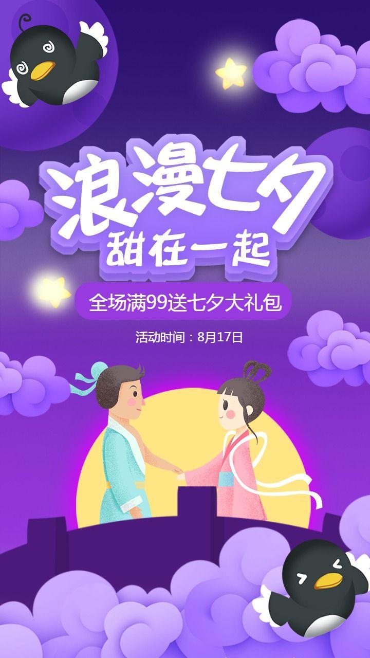 七夕 浪漫七夕促销活动海报
