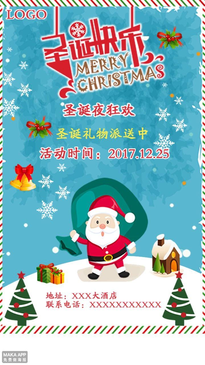 通用型圣诞节促销活动海报