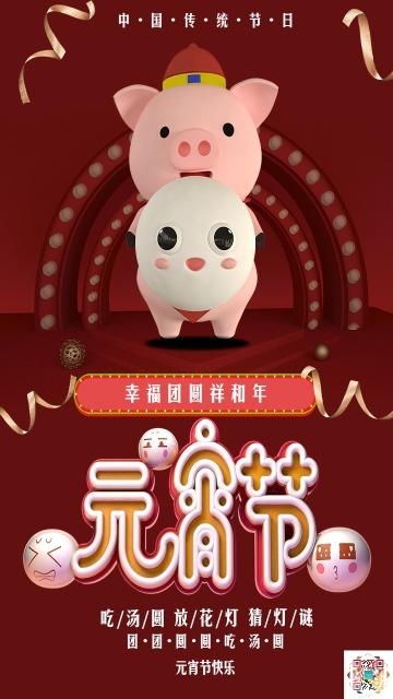 卡通时尚大气中国风红色元宵节祝福宣传推广海报