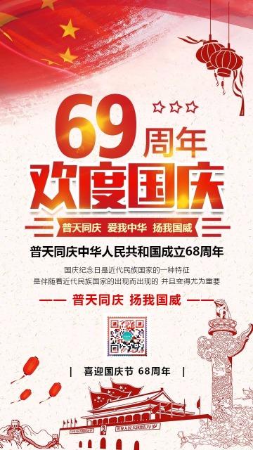 十月一国庆节聚惠国庆祝福海报国庆中秋双节同庆建国69周年优惠促销活动