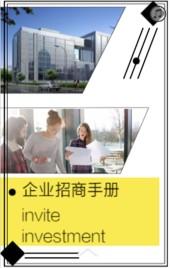 黄色简约企业招商活动翻页H5