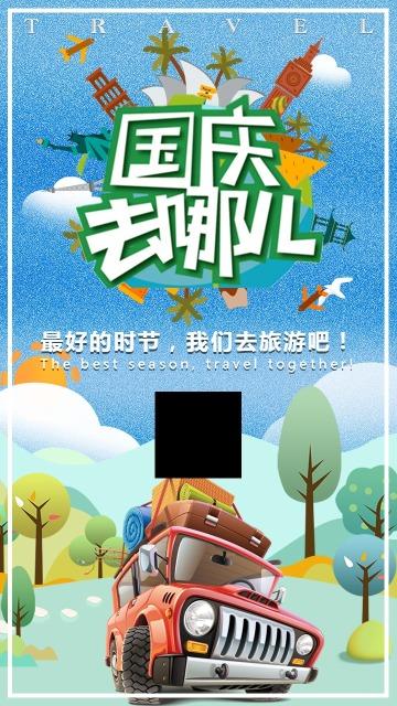 【国庆节18】十一国庆节企业宣传通用海报