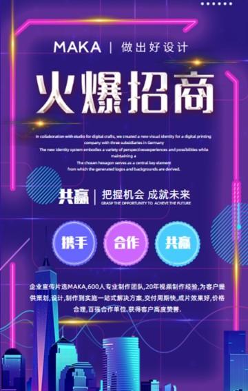 企业招商商务蓝色简介企业介绍H5
