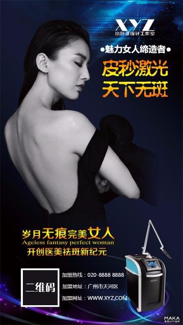 黑色时尚医疗美容美妆皮秒促销海报