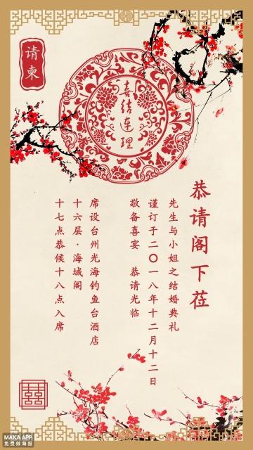 喜结良缘婚礼邀请函梅花金色新中式喜帖