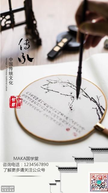 中国传统文化宣传培训