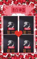 浪漫七夕/情人节/521/520商家活动促销模板