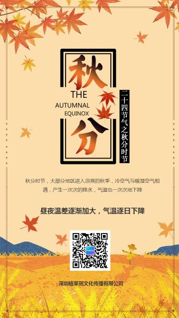 黄色清新自然简约秋分节气日签手机海报