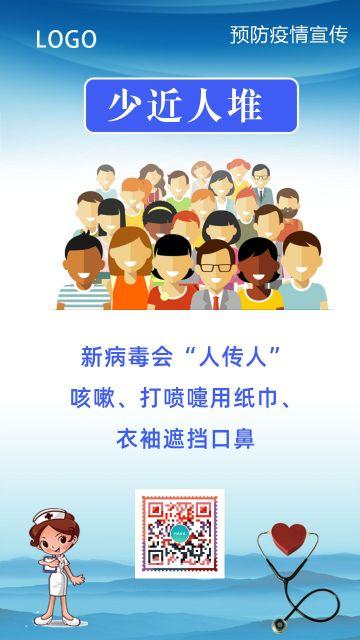 清新医疗卫生健康预防流感疫情防范呼吸病毒传染疾病小知识宣传海报