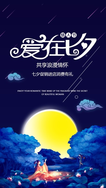 浪漫七夕情人节促销活动宣传