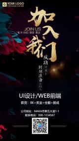 炫酷黑金风企业招聘手机版招聘宣传海报