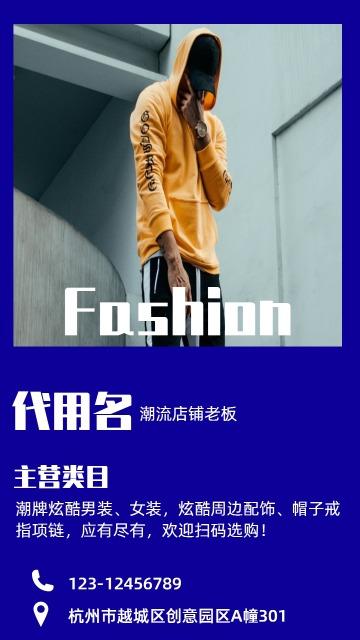 企业宣传蓝色时尚炫酷社交名片