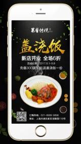 高端黑金大气盖浇饭饭店餐饮新店开业促销推广活动海报