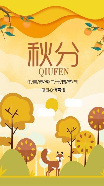 传统二十四时节秋分节气日签