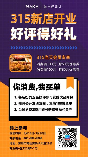 蓝色简约风格315餐饮行业促销宣传海报