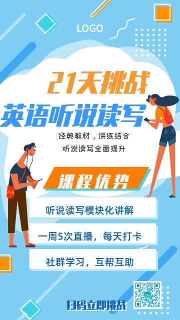 蓝色时尚扁平英语在线教育直播网校职业培训模板