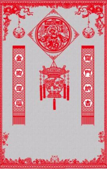 中国风剪纸贺元旦贺卡/新春贺卡/节日贺卡