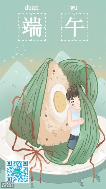 绿色卡通清新端午节粽子插画