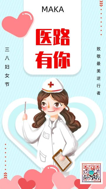 蓝色卡通护士三八妇女节女神节祝福推广海报