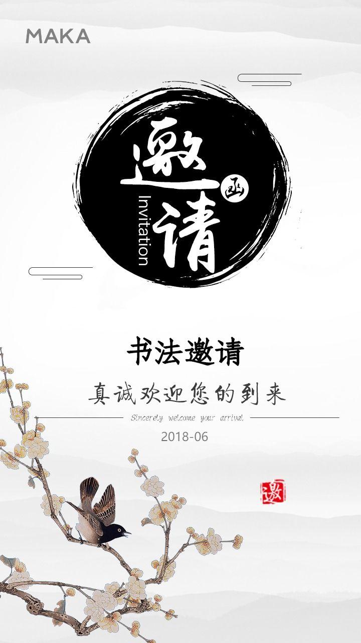 中国风邀请函 文艺邀请函 书法绘画邀请函