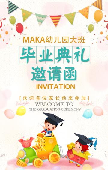 幼儿园毕业典礼幼儿园邀请函毕业表演活动邀请函