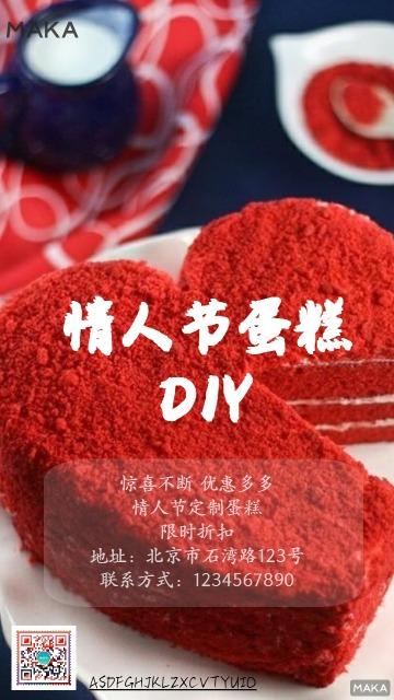 情人节蛋糕宣传海报