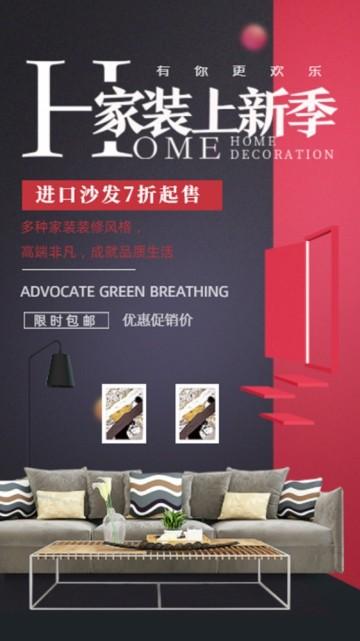 黑红撞色大气风格家装节沙发促销宣传视频