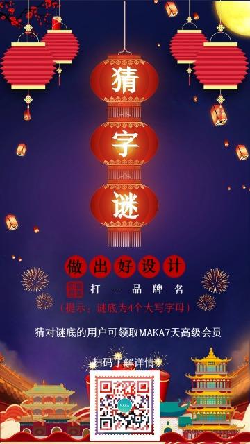 """企业""""元宵猜字谜""""活动中国风风格手机海报"""