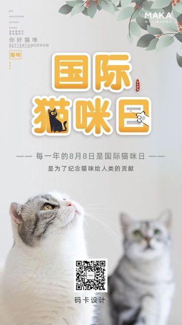白色简约唯美清新国际猫咪日宣传海报