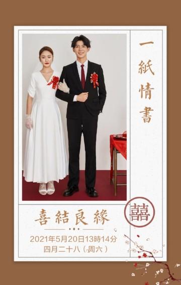 简约中国风民国风婚礼邀请函H5