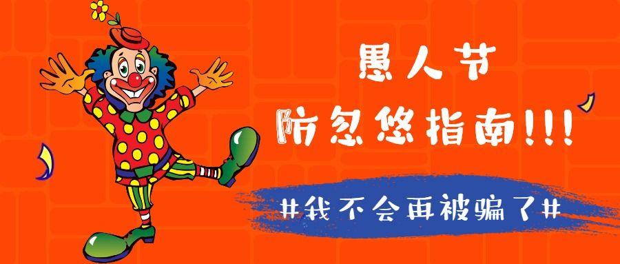 愚人节卡通风防骗指南微信封面图