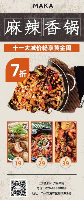 10.1十一国庆节麻辣香锅主题餐饮美食促销推广长页h5