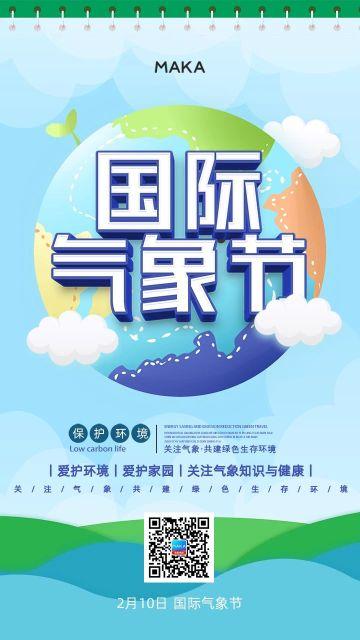 蓝色简约创意风格国际气象节公益宣传手机海报