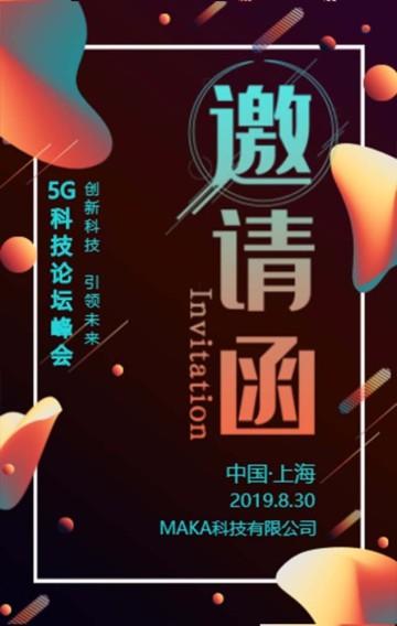 炫酷会议邀请函峰会邀请函H5模板