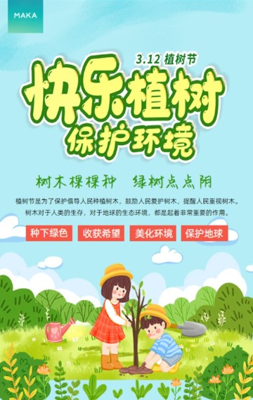 卡通手绘设计风格蓝色3.12植树节快乐植树保护环境公益活动宣传通用