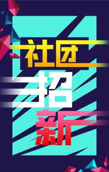 蓝色时尚炫酷社团纳新招聘H5